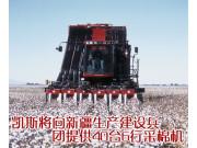 凱斯將向新疆生產建設兵團提供40臺6行采棉機