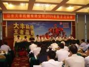 山东大丰签订8100多台收割机购销合同
