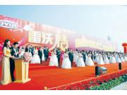 福田雷沃重工举行第五届集体婚礼