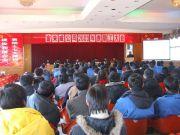 富来威公司举行2009年度职工大会