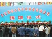 五征集團山拖農機裝備有限公司正式揭牌(圖)