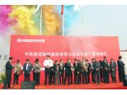 中机美诺科技股份有限公司固安新工厂落成