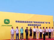 约翰迪尔3316收割机 交付农民歌手马广福