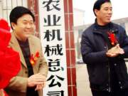 河南陕县农业机械总公司正式揭牌
