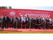 第十一届新疆农机博览会在乌鲁木齐召开