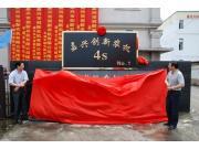 浙江省首家农机4S店在平湖揭牌开业