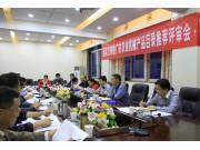 湖南召开2015-2017国推农机产品目录评审会