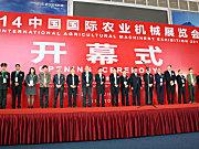 2014年中国国际(武汉)农机展会