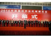 """2014中国国际农机展成功举办 """"春季展""""明年4月相约郑州"""
