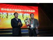 五征荣获中国用户喜爱的农机品牌大奖