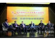 第二屆中國現代農業裝備大會論壇在京舉行