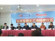 山东润源与广西玉柴的战略合作跨入新阶段