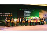 2015約翰迪爾新產品發布會暨經銷商大會在天津召開