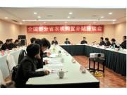 全国部分省农机购置补贴座谈会在皖召开