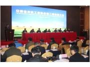安徽省農機工業協會換屆  中聯重科重機公司獲選理事長單位
