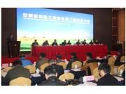 中联重科当选安徽省农机工业协会新一届理事长单位