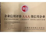 """山东常林农装公司再次荣获""""中国农机工业AAA级信用企业""""殊荣"""