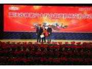 雷沃农业装备首届客户代表大会在潍坊召开
