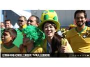 农机微刊第三十一期:2014年巴西世界杯开幕式火热召开!