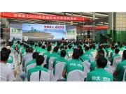 奇瑞重工2014东北地区年中营销商务会隆重召开