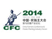 中国农场主大会暨马铃薯产业论坛进入倒计时