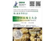 农机微刊第34期:中国农场主大会,精彩抢先看!