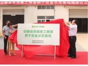 奇瑞重工创建安徽省粮食烘干装备示范基地