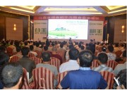 江西省粮食烘干与粮食安全研讨会在新余市召开