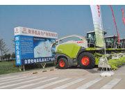 CLAAS与辉山乳业公司青贮收割机及牧草设备交机仪式在沈阳举行