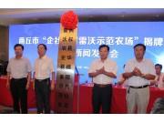 福田雷沃重工河南民权雷沃示范农场揭牌成立