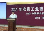 2014年農機工業技術改造工作會議在浙江湖州勝利召開