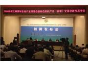 首届丝绸之路国际生态产业博览会即将在张掖举行