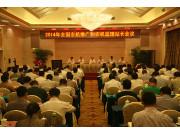 2014年全国农机推广和农机监理站长会在北京召开