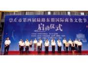 广西崇左举办第四届陆路东盟国际商务文化节