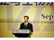 汪洋出席国际农业与生物系统工程学会第18届世界大会