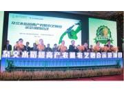 国家杂交水稻超高产农机农艺融合示范项目在中联重科启动