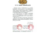 上海捷赛机械作为美国谷瑞集团的经销商资质终止的声明