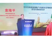袁隆平谈中联重科农机与杂交水稻超高产农艺融合