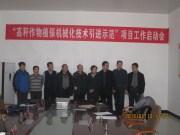 高稈作物植保機械化技術引進示范項目在天津啟動