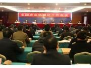 全国农机化工作会见闻:一次简朴务实高效的会议