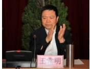 云南省农科院原院长王常明涉嫌受贿