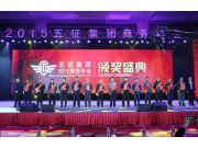 2015五征集团商务年会颁奖盛典隆重举行