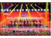 """雷沃杯""""全国20佳农机合作社理事长""""颁奖典礼举行"""