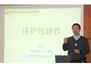 青岛市召开2015年首场保护性耕作技术培训班