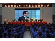 五征集团2014年度总结表彰大会隆重召开