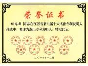 """胡志超荣获第六届""""江苏省十大杰出专利发明人"""""""