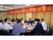 广西自治区农机局组织专家审定《甘蔗种植机》等24个鉴定大纲