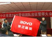 中農博遠2015營銷團隊出征誓師大會隆重舉行
