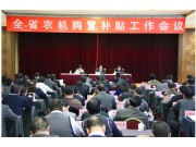 甘肃农机购置补贴工作会议在兰州召开