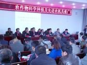 内蒙古阿拉善盟举办农作物科学种植及先进农机具推广培训班